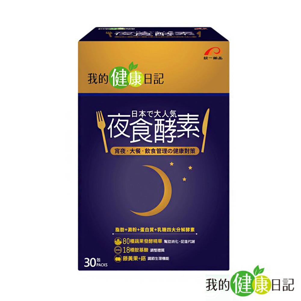 我的健康日記 夜食酵素(30包/盒)