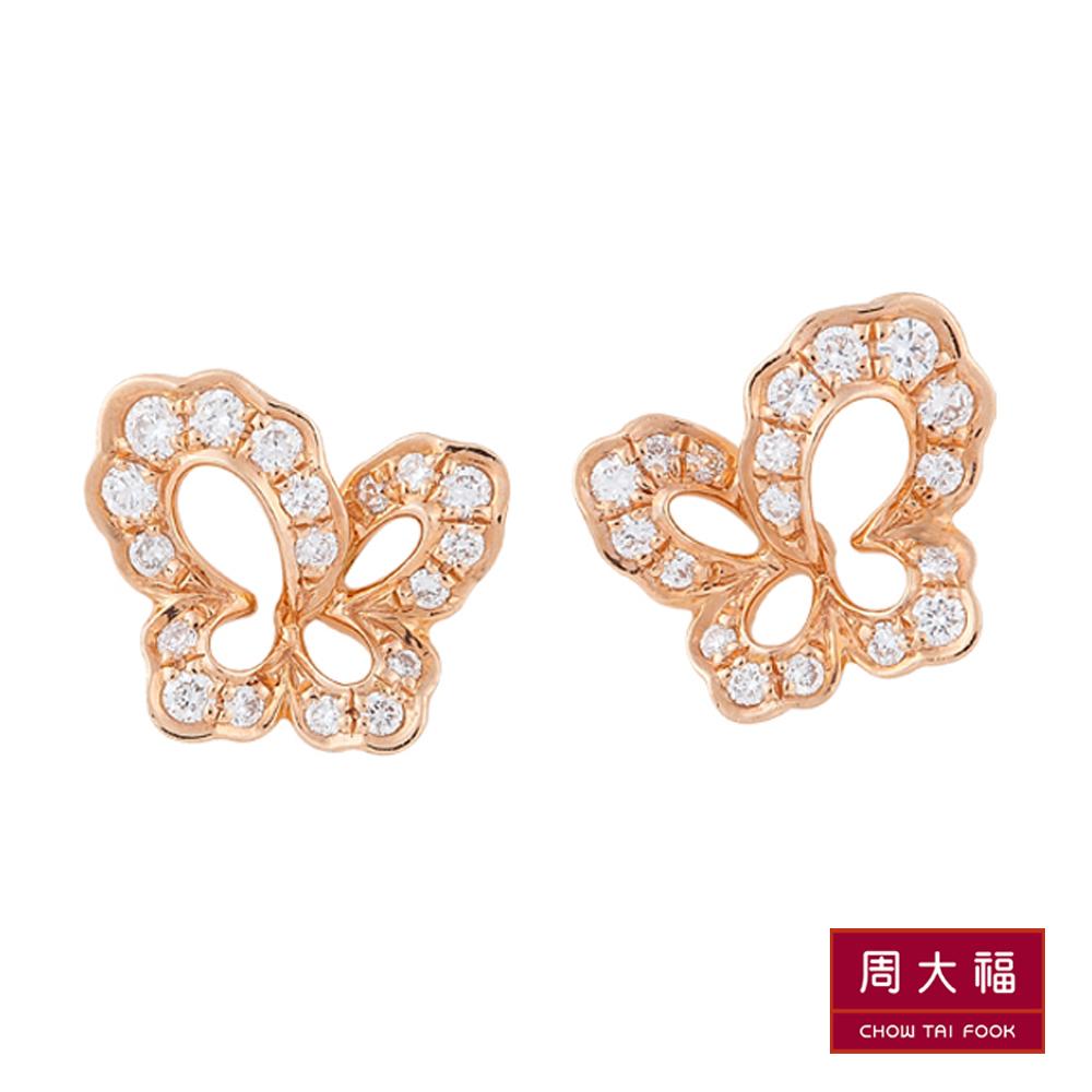 周大福 小心意系列 蝴蝶造形鑽石18K玫瑰金耳環