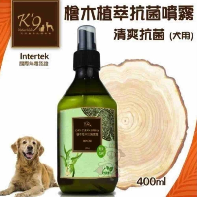 K9 NatureHolic 檜木植萃抗菌噴霧 250ml