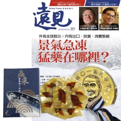 遠見雜誌 (1年12期) + 鱻采頂級烏魚子一口吃 (10片裝 / 2盒組)