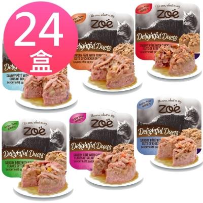 Hagan赫根 Zoe貓用主食餐盒 80g/盒 (24盒組)