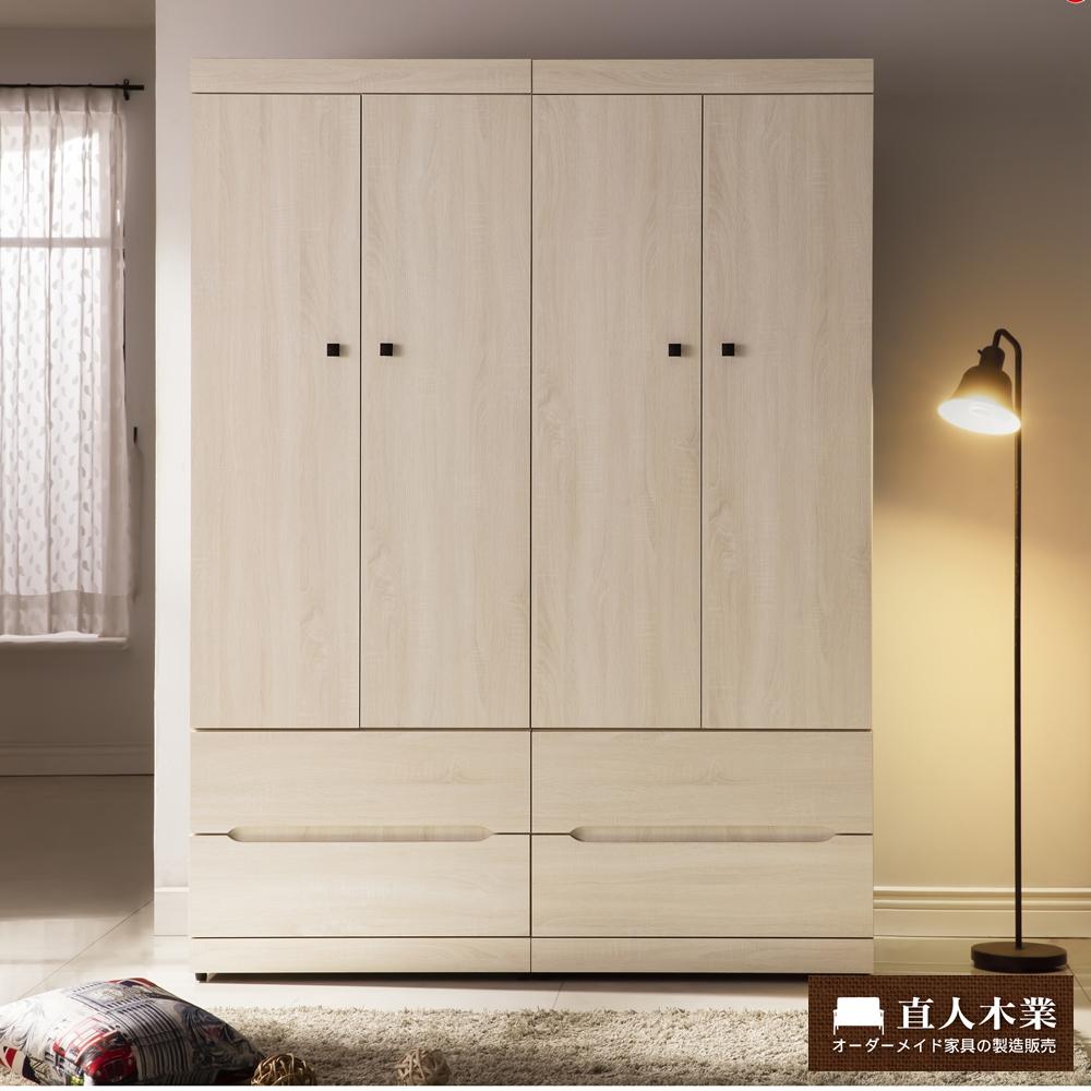 日本直人木業-COCO白橡160CM高衣櫃(160x54x209cm)