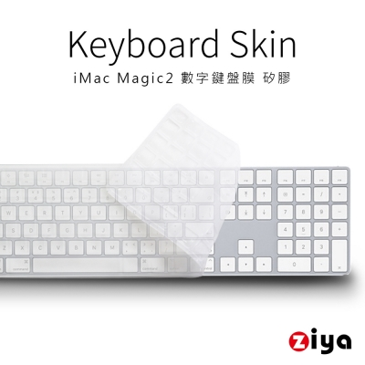 [ZIYA] iMac Magic2 Keyboard 數字鍵盤保護膜  環保矽膠材質