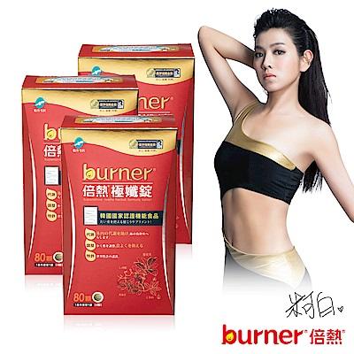 (即期品)burner 倍熱極孅錠 3盒快孅組 效期至2019.2.13