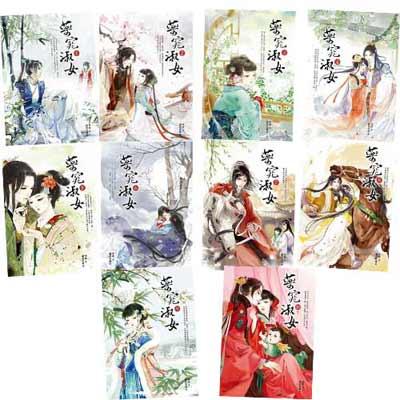 琴律-藥窕淑女-全套10書