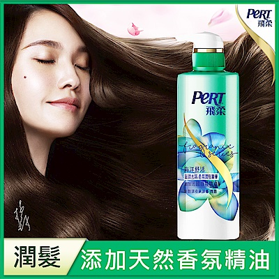 飛柔 海洋舒活滋潤去屑 香氛潤髮精華 530ml