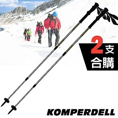 【KOMPERDELL奧地利】TITANAL 鈦合金短握把避震登山杖(雙支)