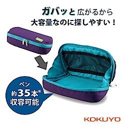 KOKUYO 超大容量SHELLBRO筆袋-紫