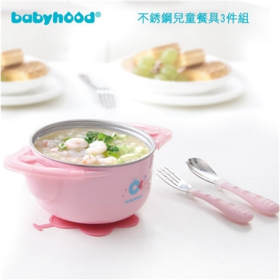 babyhood 不鏽鋼兒童餐具3件組 果粉色