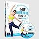360度扭轉迴旋瘦身法-5分鐘精雕顯瘦S曲線-隨書附贈50分鐘精雕DVD