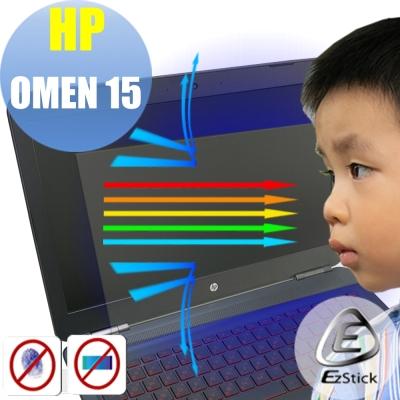 EZstick HP OMEN 15 專用 防藍光螢幕保護貼