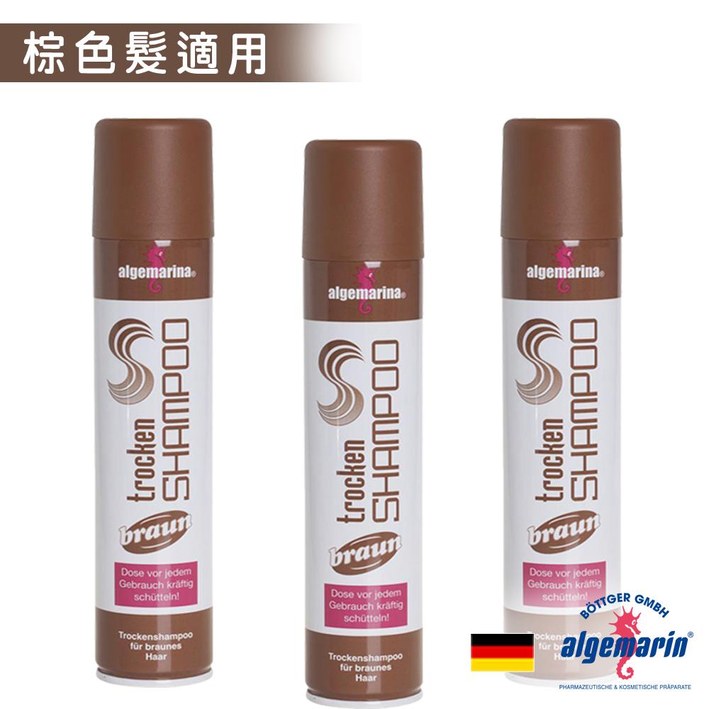德國algemarin海馬香水乾洗髮/棕色髮75ml三入