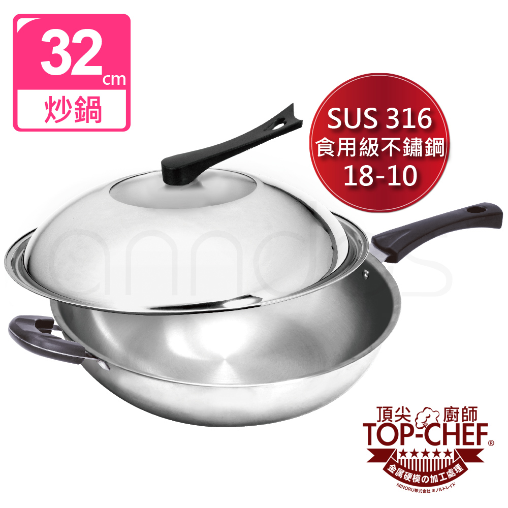 頂尖廚師Top Chef 經典316不鏽鋼複合金炒鍋 32公分