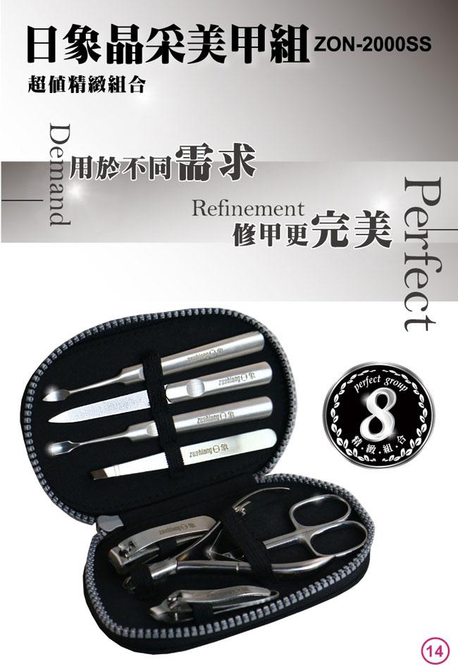 日象晶采美甲組(八件組) ZON-2000SS