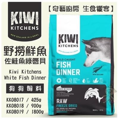 KIWI奇異廚房-野撈鮮魚佐鮭魚綠唇貝425g《2包組》