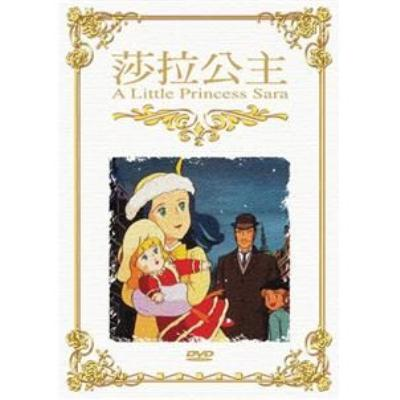 懷舊卡通-莎拉公主-DVD