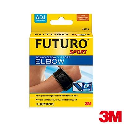 3M FUTURO 護肘 (網球/高爾夫球專用)