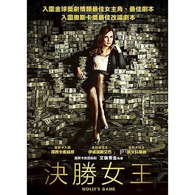 決勝女王 DVD