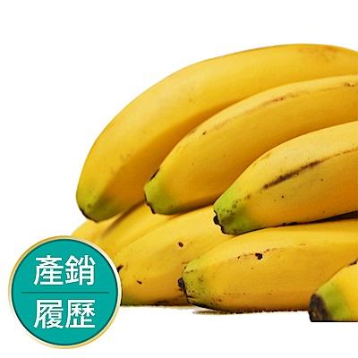 【果物配-任選699免運】香蕉.產銷履歷(750g±10%)