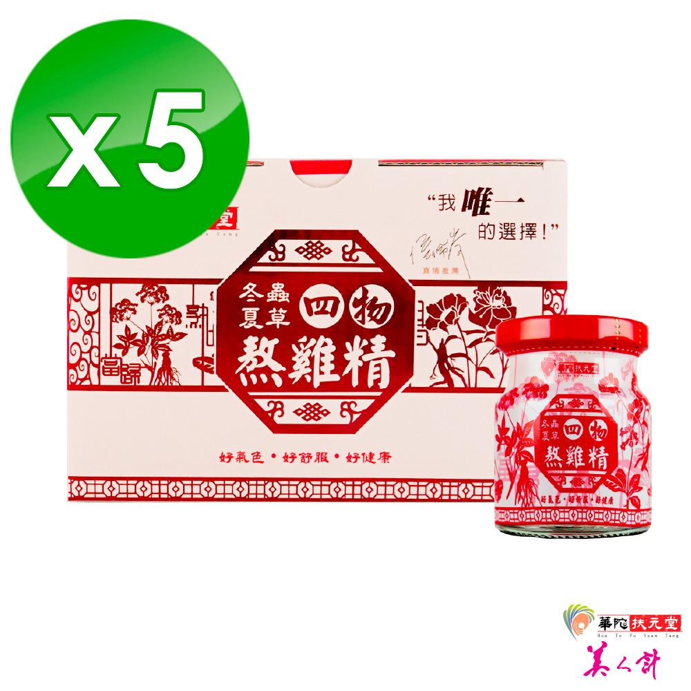 效期品 華陀扶元堂 冬蟲夏草四物熬雞精5盒(6瓶/盒)