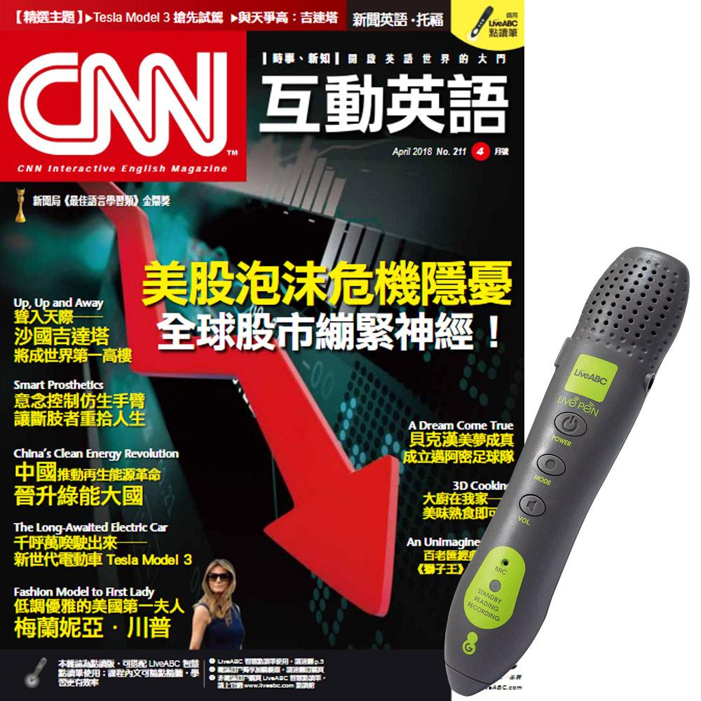 CNN互動英語 互動光碟版 (1年12期) + LivePen智慧點讀筆