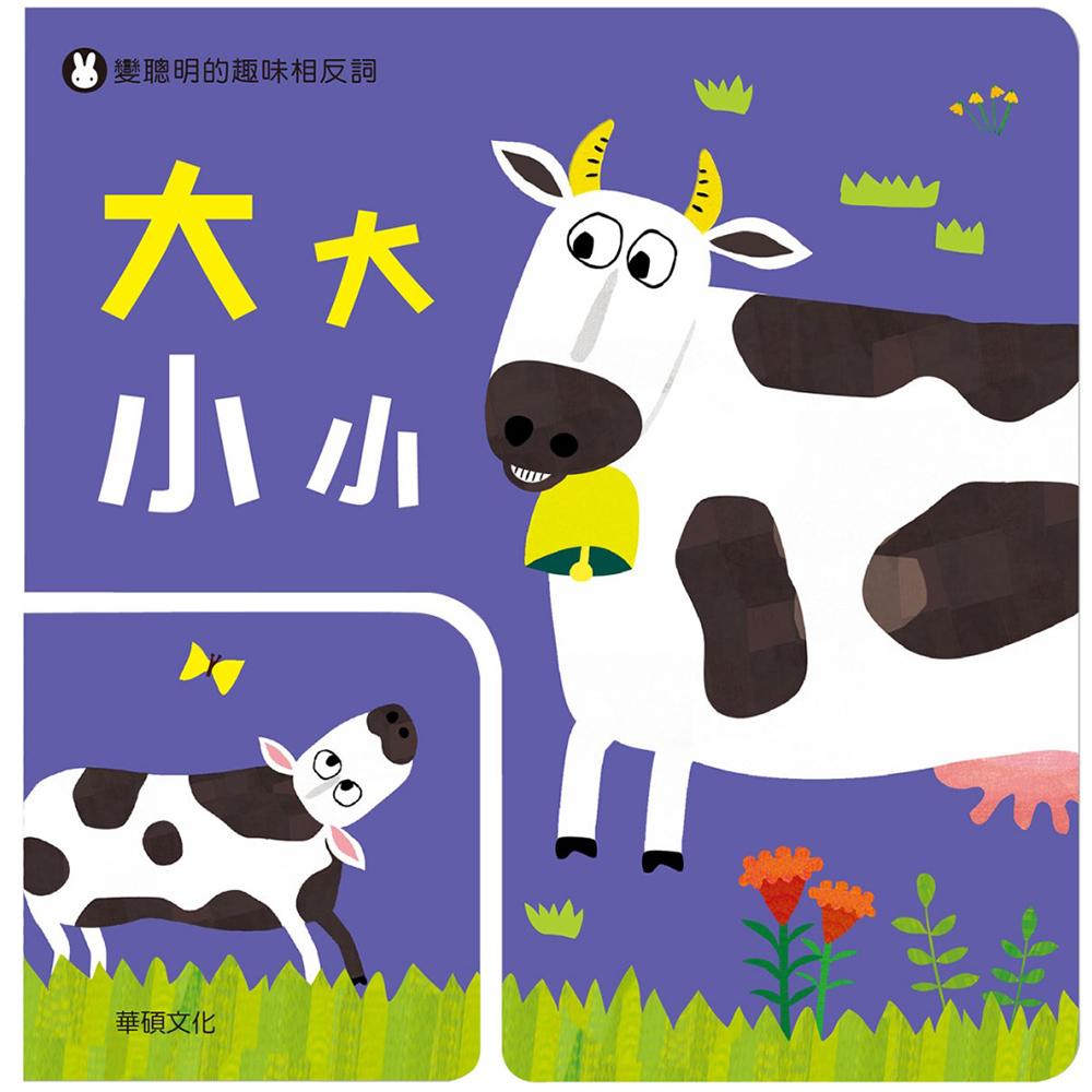 華碩文化 大大小小 遊戲書