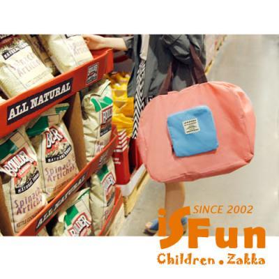 iSFun 旅行專用 摺疊大容量肩背手提包 粉
