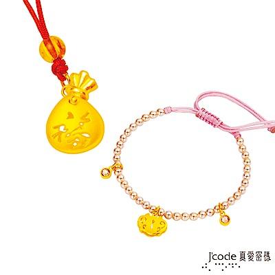 J'code真愛密碼 平安鎖黃金珍珠手鍊+聚福袋黃金墜飾(小)