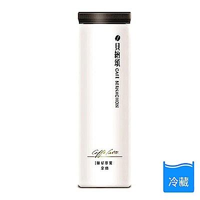 貝納頌館藏咖啡-極品拿鐵275ML(3瓶入)