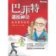 巴菲特選股神功-全新修訂版