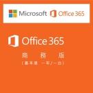 (續約版) Office 365 商務基本版 1年/1台