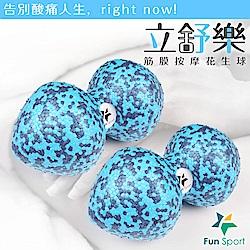 Funsport 立舒樂-筋膜按摩花生球-尖頭(2顆)