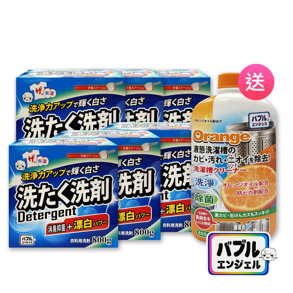 消臭洗淨+漂白濃縮洗衣粉x6贈液態洗衣槽專用清洗劑(買6送1)