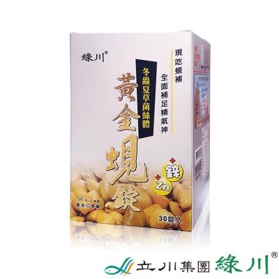 【綠川】冬蟲夏草黃金蜆錠(30錠/盒)