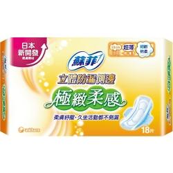 蘇菲 極緻柔感日用超薄潔翼(23CM)(18片 x 3包/組)
