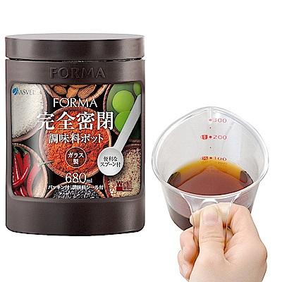 日本ASVEL完全密閉680ml玻璃調味罐+300ml耐熱量杯