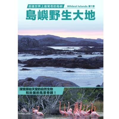 島嶼野生大地 第1季 DVD
