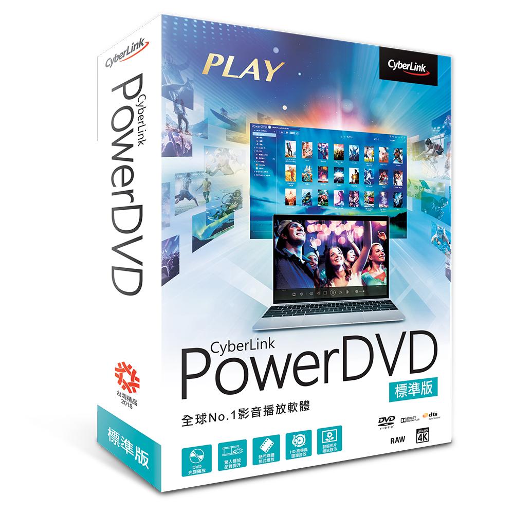 CyberLInk訊連 PowerDVD 標準版(盒裝)
