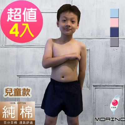 (超值4件組)純棉素色兒童耐用織帶平口褲/四角褲MORINO