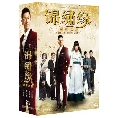 錦繡緣華麗冒險 DVD