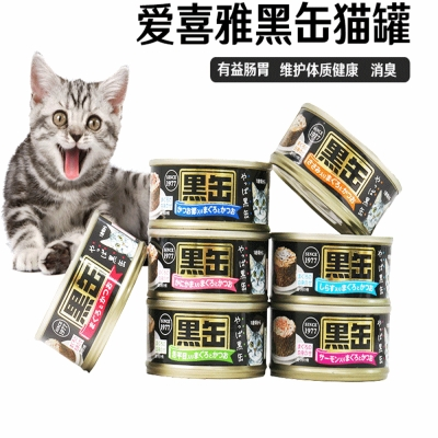 愛喜雅AIXIA【黑缶】-黑罐系列 貓罐頭 80g/罐