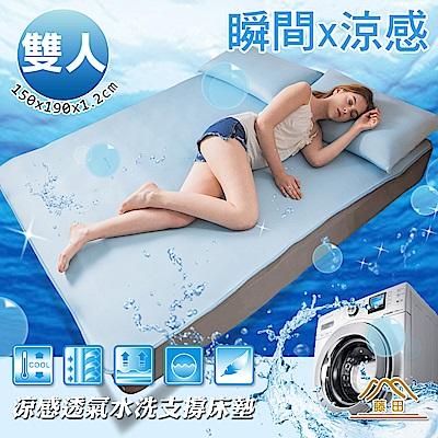 藤田 涼感透氣水洗床墊雙人(水波紋)