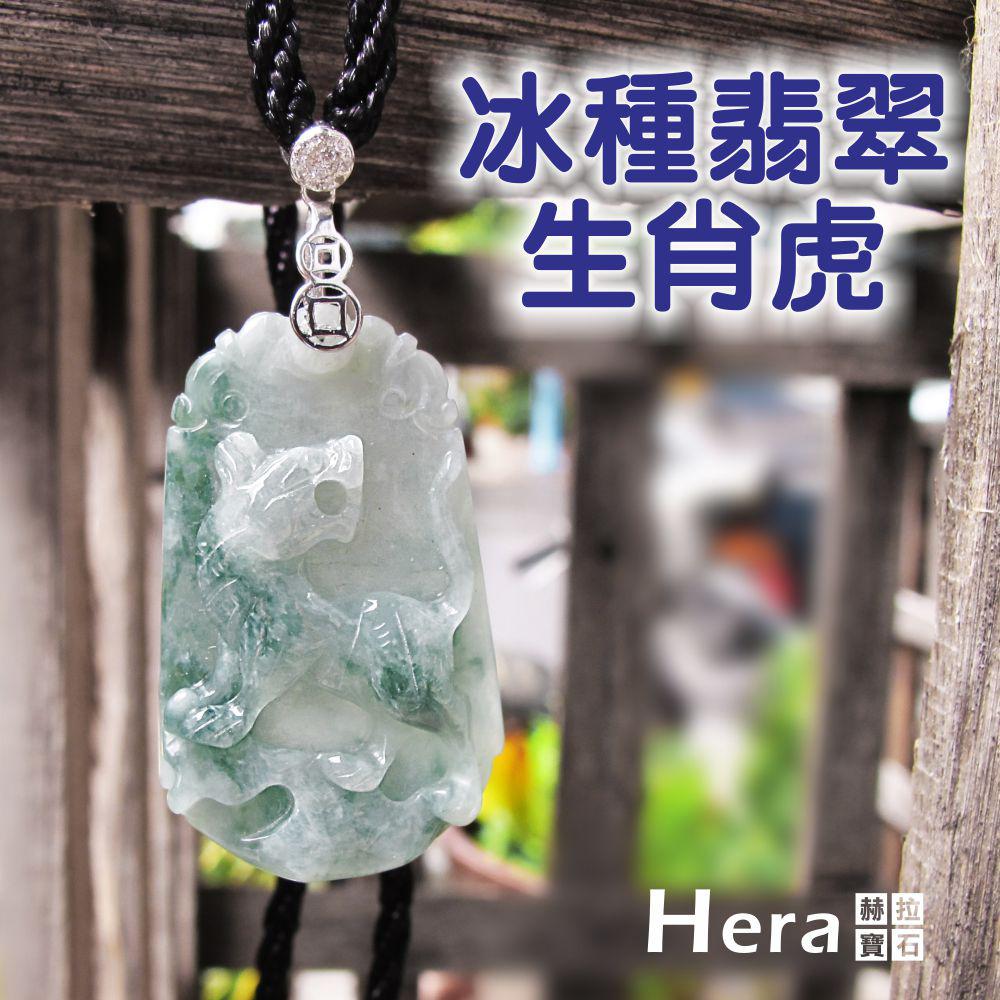 Hera 絕美天然A貨冰種翡翠十二生肖項鍊(生肖虎)