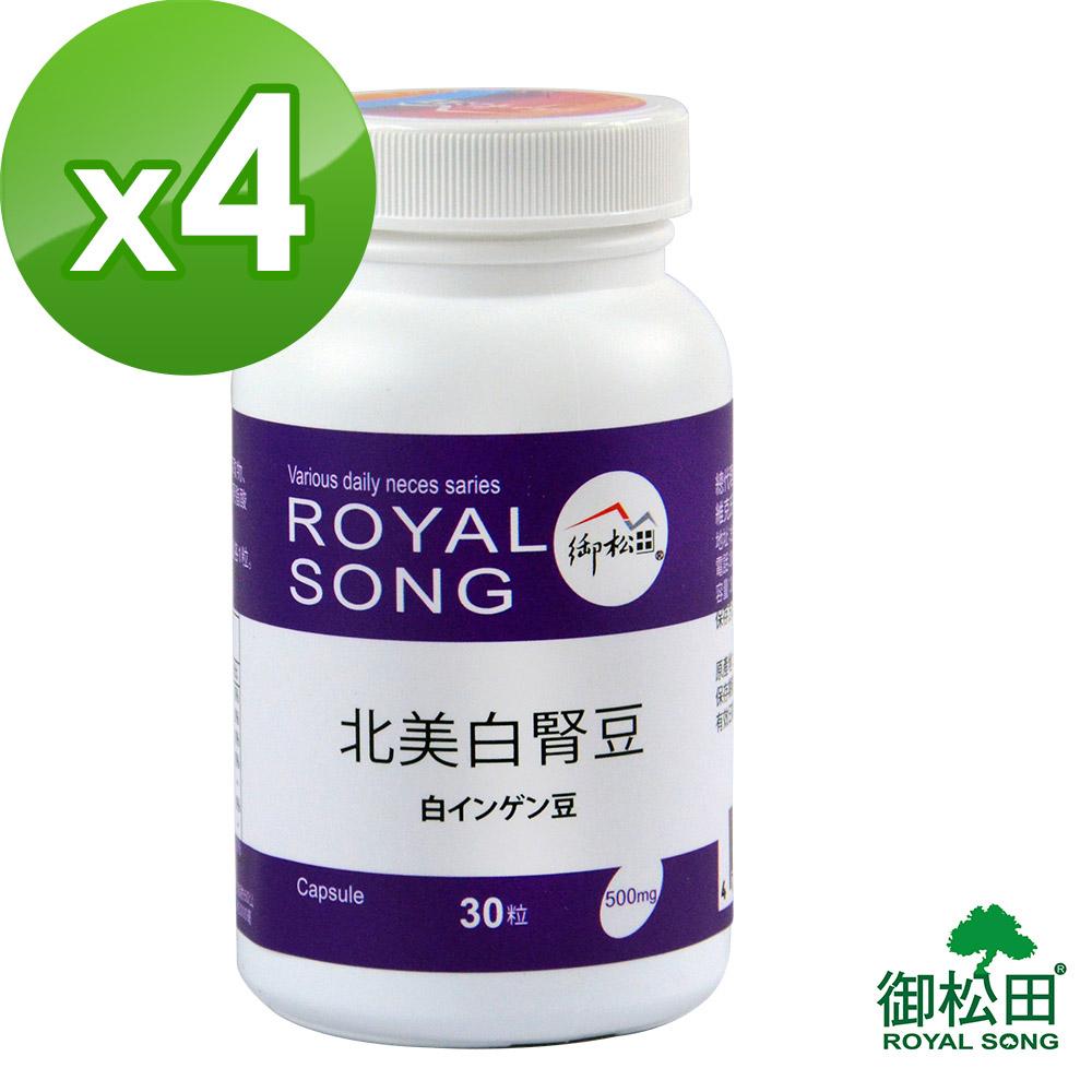 御松田-北美 白腎豆膠囊(30粒/瓶)-4瓶