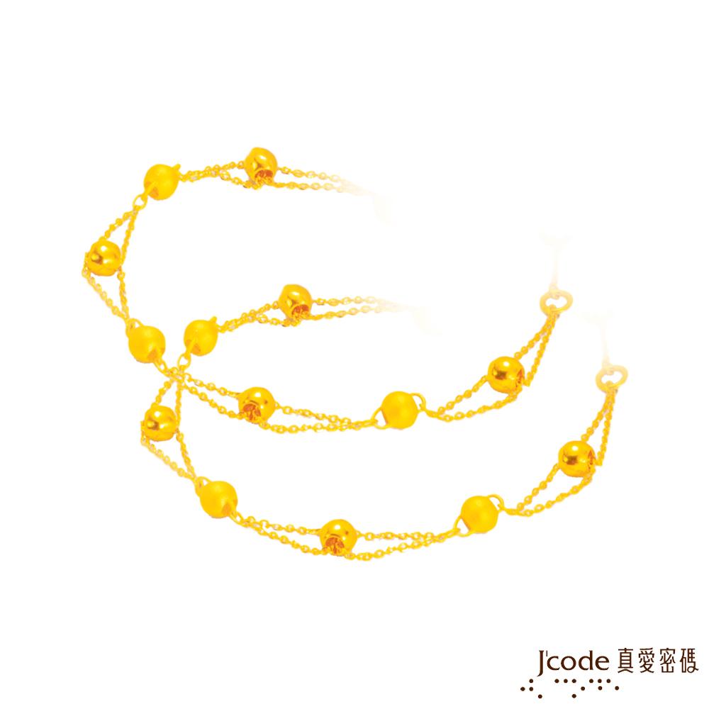 J'code真愛密碼 幸福點滴黃金手環一對-約2.88錢