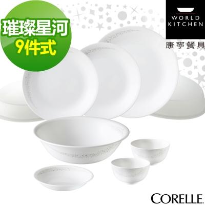 CORELLE康寧 璀璨星河9件式餐盤組(901)