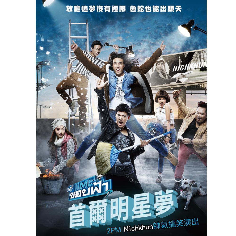 首爾明星夢 DVD