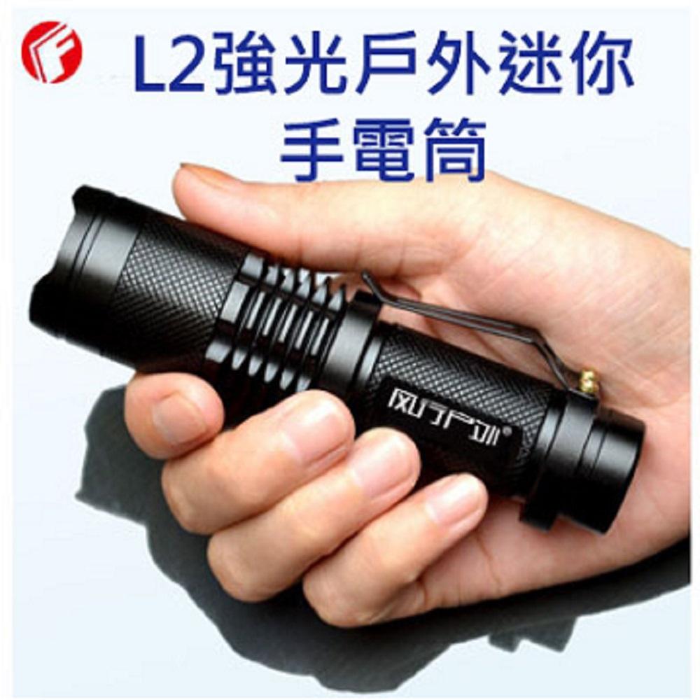 L2強光戶外迷你手電筒(含電池18650+充電器)