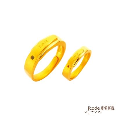 J'code真愛密碼 締結良緣黃金成對戒指