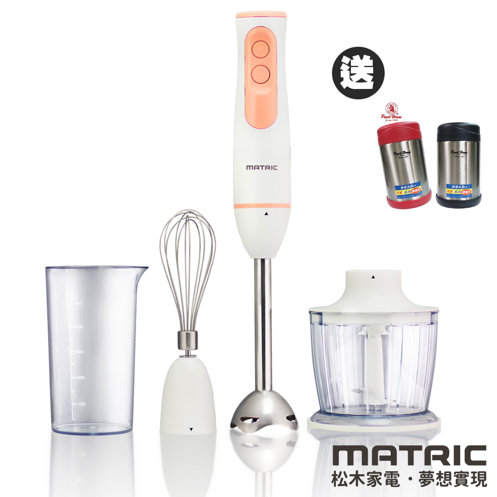 松木MATRIC-4件組手持攪拌棒(MU-HB1502)
